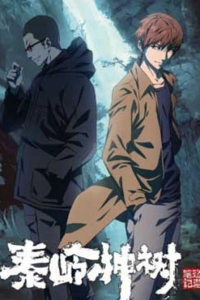 The Buried Tree Devil (2021) บันทึกจอมโจรแห่งสุสาน ตอนที่ 1-5 ซับไทย