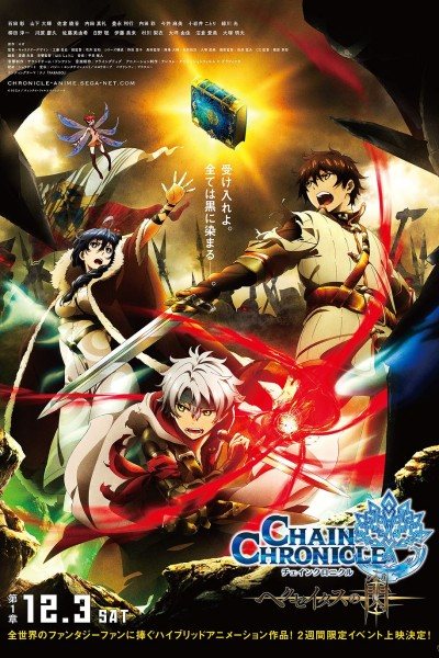 Chain Chronicle : Haecceitas no Hikari [Movie] Part 3/4  จบซับไทย
