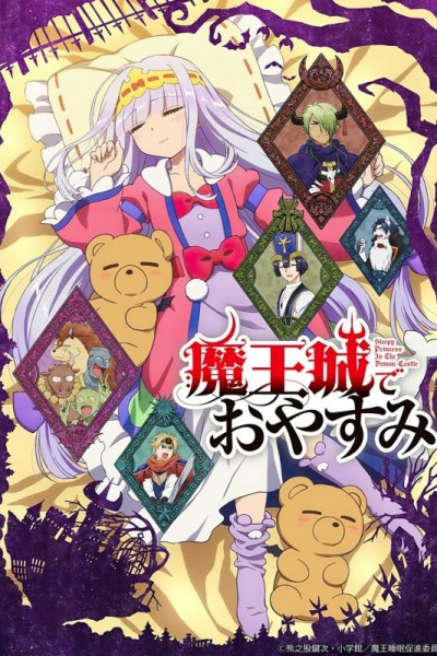 Maoujou de Oyasumi หลับฝันดีนะเจ้าหญิงที่ปราสาทจอมมาร ตอนที่ 1-9 ซับไทย