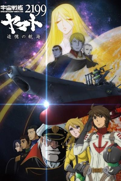 Uchuu Senkan Yamato 2199 hoshi meguru hakobune (The Movie) ซับไทย