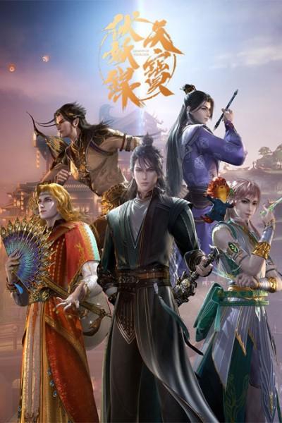 Tian Bao Fuyao Lu 2nd Season สารบัญชุมนุมปีศาจ ภาค 2 ตอนที่ 1-5 ซับไทย