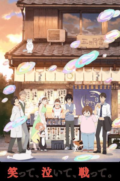 3-gatsu no Lion Season 2 ตราบวันฟ้าใส ภาค 2 ตอนที่ 1-8 ซับไทย