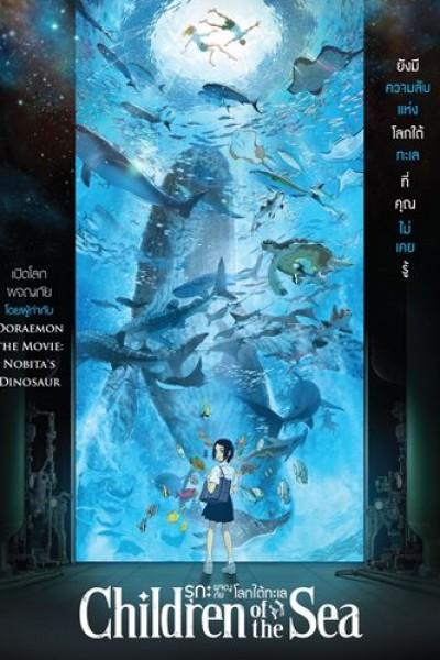Children of the Sea รุกะผจญภัยโลกใต้ทะเล พากย์ไทย+ ซับไทย Movie