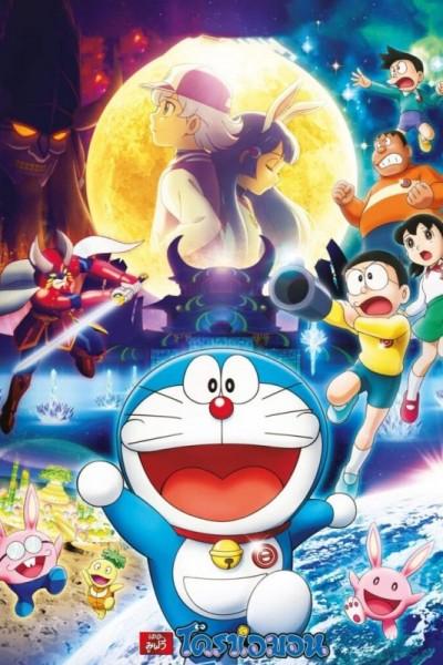Doraemon โดราเอมอน เดอะมูฟวี่ ตอนโนบิตะสำรวจดินแดนจันทรา จบพากย์ไทย