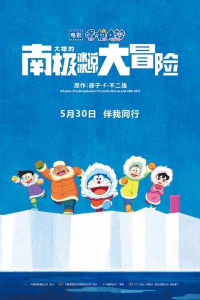 Doraemon the Movie: Nobita's Great Adventure in the Antarctic Kachi Kochi คาชิ-โคชิ การผจญภัยขั้วโลกของโนบิตะ เดอะมูฟวี่ พากย์ไทย