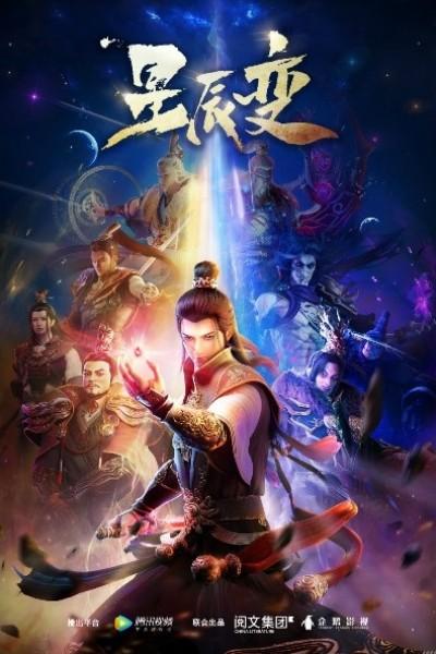 Xing Chen Bian 3 การผันแปรของดวงดาว (ภาค3) ตอนที่ 1-4 ซับไทย