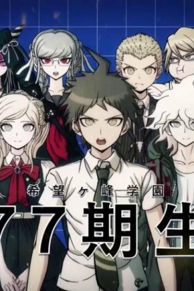 Danganronpa 3: The End of Kibougamine Gakuen – Mirai-hen ตอนที่ 1-12 จบซับไทย + OVA