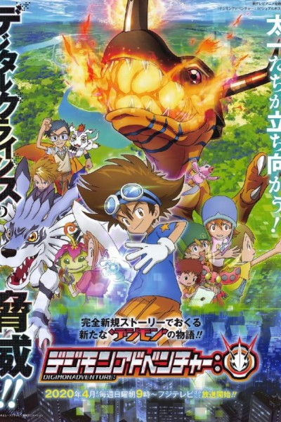 Digimon Adventure: ตอนที่ 1-5 ซับไทย