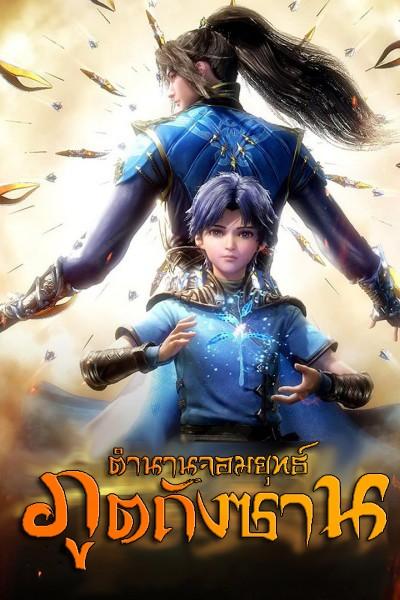 Douluo Dalu Soul Land ตำนานจอมยุทธ์ภูตถังซาน ตอนที่ 1-156 พากย์ไทย