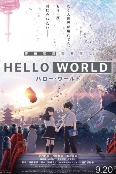 Hello World เธอ.ฉัน.โลก.เรา ซับไทย Movie
