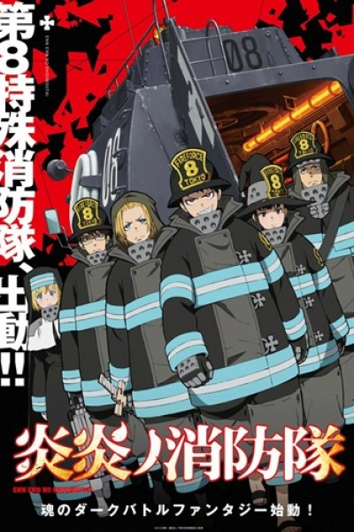 Enen no Shouboutai หน่วยผจญคนไฟลุก ตอนที่ 1-11 ซับไทย