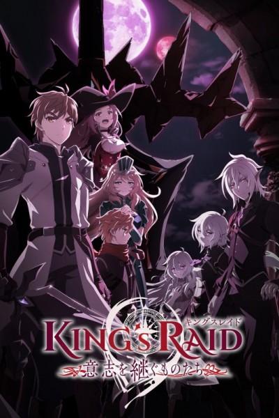 King's Raid Ishi wo Tsugumono-tachi ตอนที่ 1-4 ซับไทย