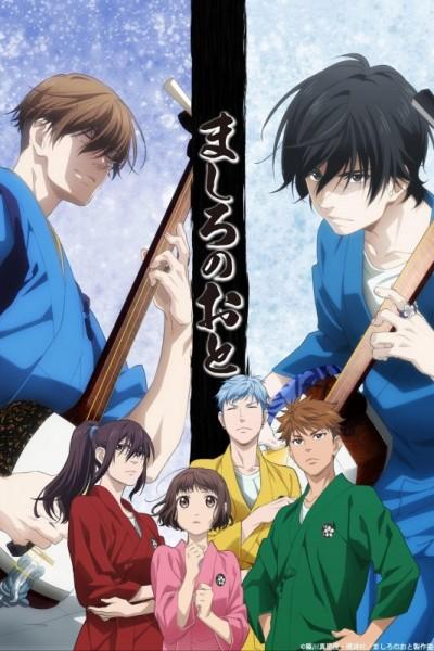 Mashiro no Oto พิศุทธ์เสียงสำเนียงสวรรค์ ตอนที่ 1-8 ซับไทย