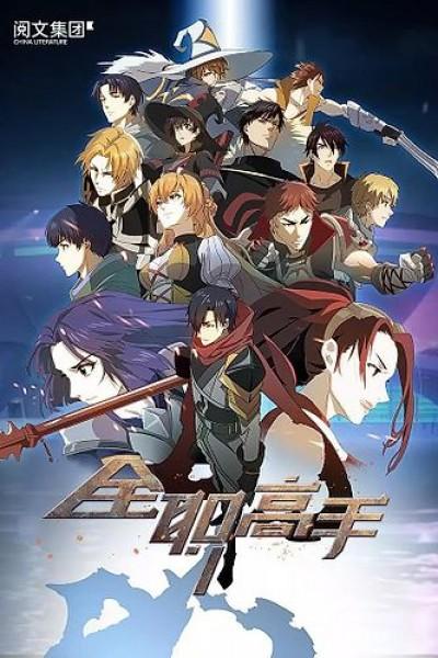 Quanzhi Gaoshou 2nd Season ตอนที่ 1 ซับไทย