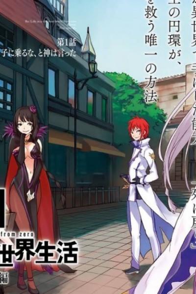 Re:Zero kara Hajimeru Isekai Seikatsu รีเซทชีวิต ฝ่าวิกฤตต่างโลก ตอนที่ 1-25 จบซับไทย + OVA 1-4