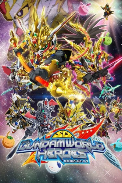 SD Gundam World Heroes ตอนที่ 1-2 ซับไทย