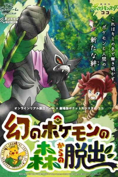 Pokemon : Secrets Of The Jungle โปเกมอน เดอะ มูฟวี่ : ความลับของป่าลึก พากย์ไทย