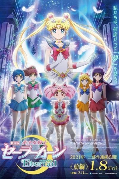 Pretty Guardian Sailor Moon Eternal The Movie พริตตี้ การ์เดี้ยน เซเลอร์ มูน อีเทอร์นัล เดอะ มูฟวี่ ภาค1 พากย์ไทย