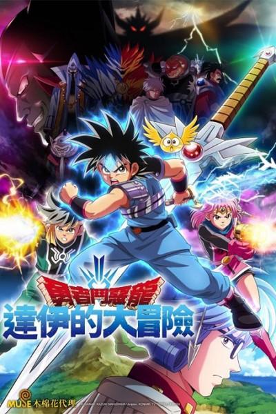 Dragon Quest Dai no Daibouken ได ตะลุยแดนเวทมนตร์ (2020) ตอนที่ 1-6 ซับไทย