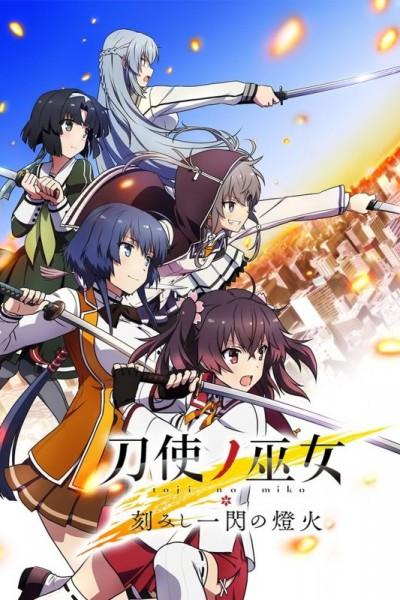 Toji no Miko Kizamishi Issen no Tomoshibi OVA ตอนที่ 1-2 ซับไทย จบ