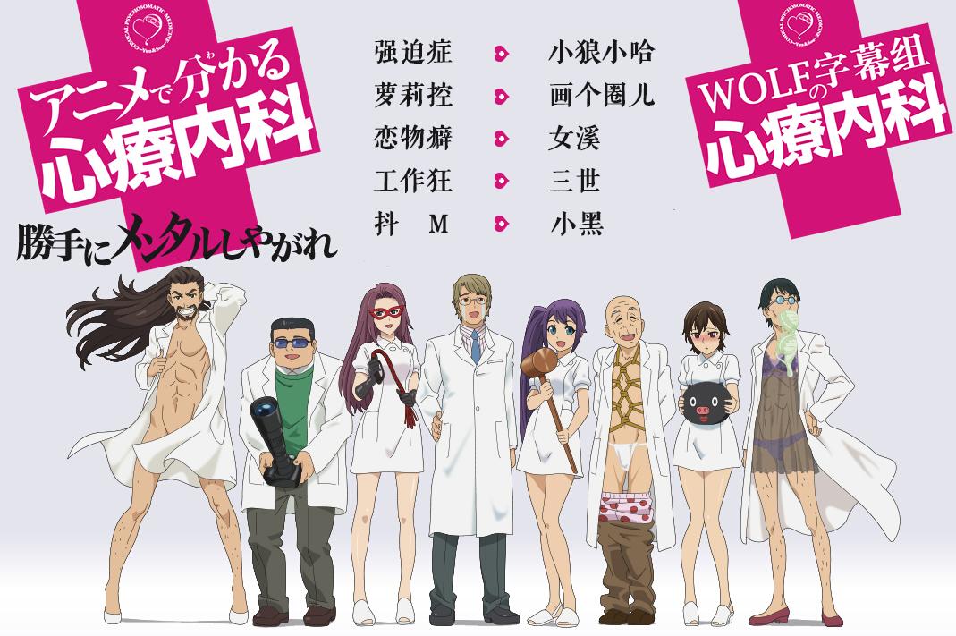 Anime de Wakaru Shinryounaika 3