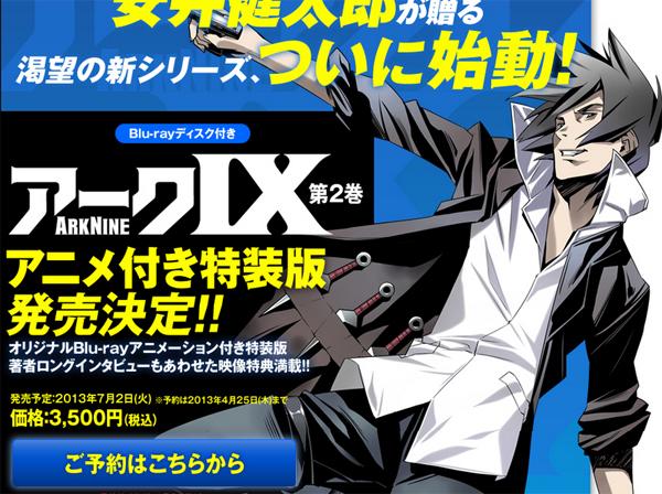 Ark IX -Extended OVA 1