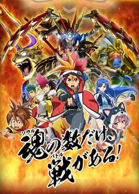 Battle Spirits Burning Soul1