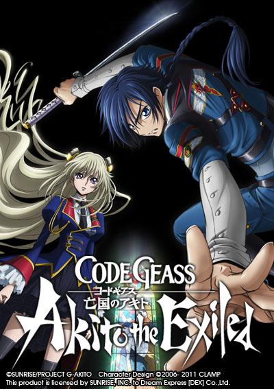 Code Geass Akito The Exiled โค้ด กีอัส อากิโตะ ผู้ถูกเนรเทศ