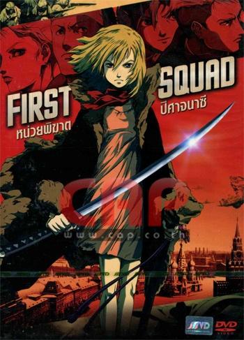 First Squad หน่วยพิฆาตปีศาจนาซี