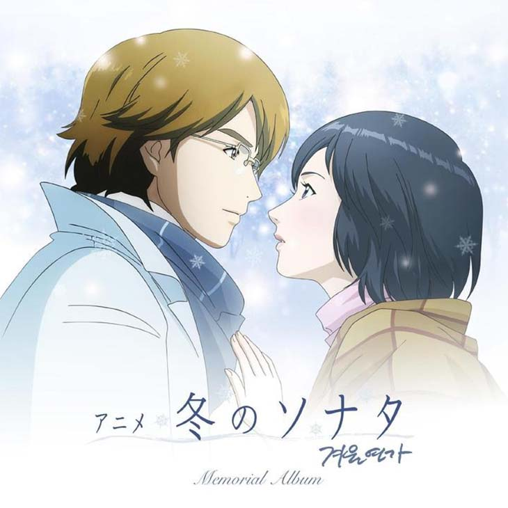 Fuyu no Sonata เพลงรักในสายลมหนาว