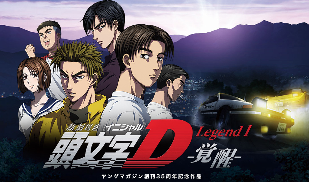 Initial D The Movie Legend 1