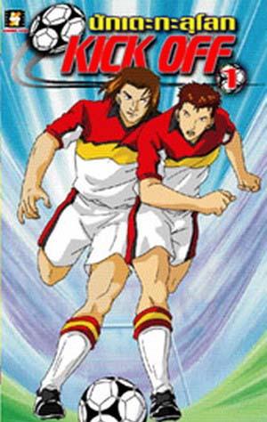 Kick Off นักเตะทะลุโลก