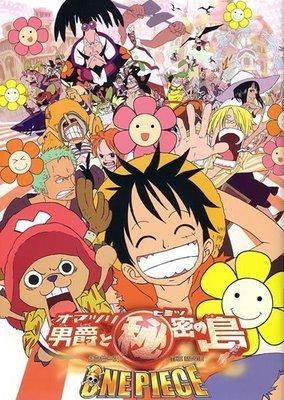 One Piece The Movie 6 (Baron Omatsuri and the Secret Island)