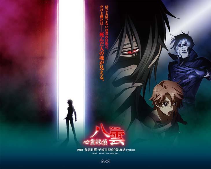 Psychic Detective Yakumo ยาคุโมะ นักสืบวิญญาณ