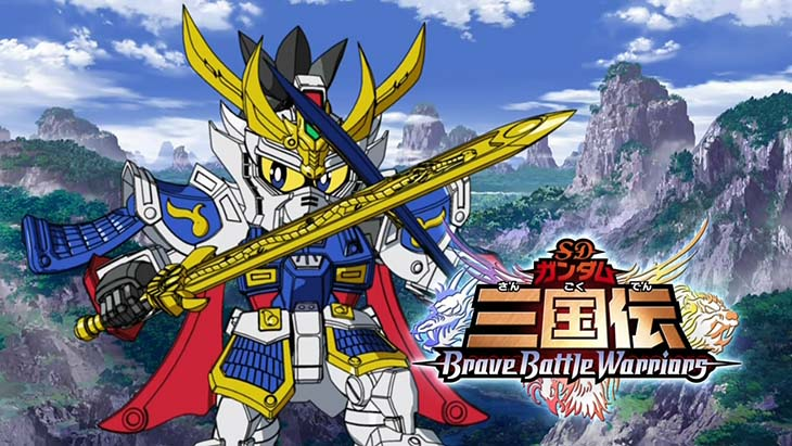 SD Gundam Brave Battle Warriors กันดั้ม สามก๊ก