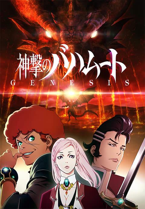 Shingeki no Bahamut Genesis2