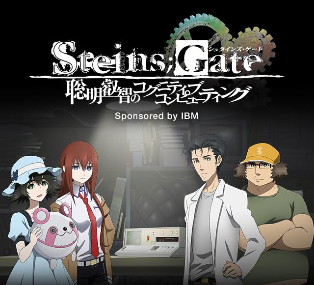 Steins Gate Soumei Eichi no Cognitive Computing 1