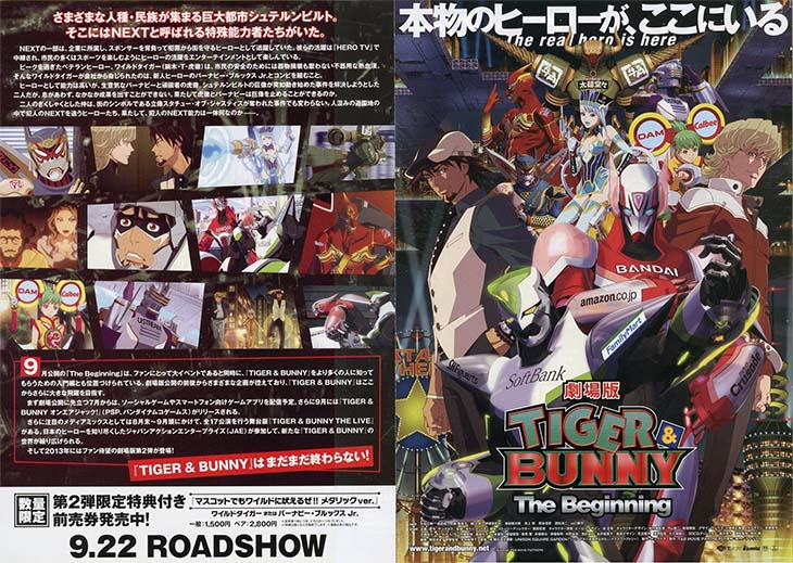 Tiger & Bunny The Movie The Beginning