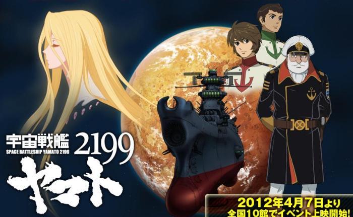Uchuu Senkan Yamato 2199 พิฆาตยามาโต้